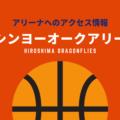 [アリーナ]広島ドラゴンフライズのホーム「シシンヨーオークアリーナ」へのアクセス情報
