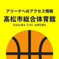 [アリーナ]香川ファイブアローズのホーム「高松市総合体育館」へのアクセス情報