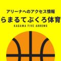 [アリーナ]香川ファイブアローズのホーム「とらまるてぶくろ体育館」へのアクセス情報