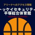 [アリーナ]横浜ビー・コルセアーズのホーム「トッケイセキュリティ平塚総合体育館」へのアクセス情報
