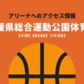[アリーナ]愛媛オレンジバイキングスのホーム「愛媛県総合運動公園体育館」へのアクセス情報