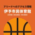 [アリーナ]愛媛オレンジバイキングスのホーム「伊予市民体育館」へのアクセス情報