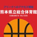 [アリーナ]熊本ヴォルターズのホーム「熊本県立総合体育館」へのアクセス情報
