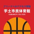 [アリーナ]熊本ヴォルターズのホーム「宇土市民体育館」へのアクセス情報