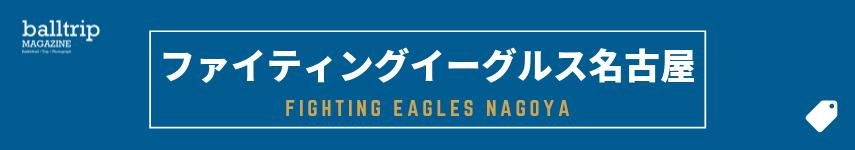 [balltrip]tag_ファイティングイーグルス名古屋