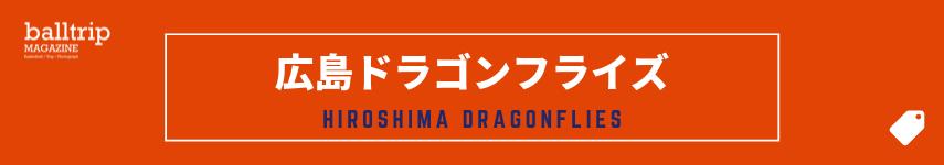 [balltrip]tag_広島ドラゴンフライズ