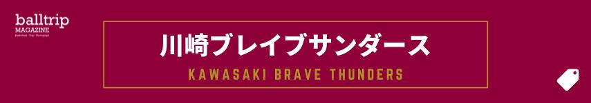 [balltrip]tag_川崎ブレイブサンダース