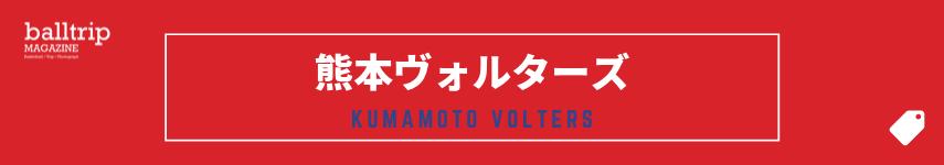[balltrip]tag_熊本ヴォルターズ