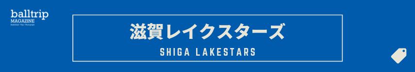 [balltrip]tag_滋賀レイクスターズ
