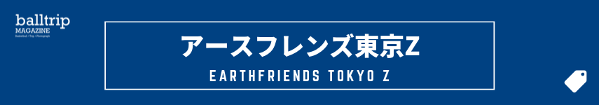 [balltrip]tag_アースフレンズ東京Z