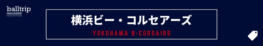 [balltrip]tag_横浜ビー・コルセアーズ
