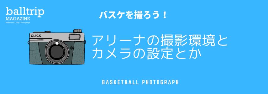 [balltrip]バスケを撮ろう!_2