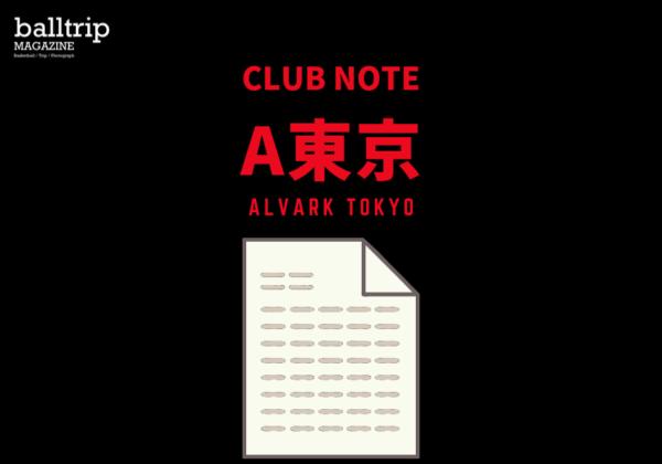 [balltrip]CLUBNOTE_アルバルク東京