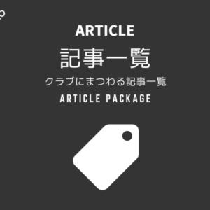 [balltrip]article_package_各クラブにまつわる記事一覧