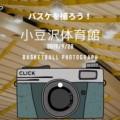 [バスケを撮ろう!]小豆沢体育館でバスケ撮影、カメラ設定やアリーナの撮影環境を。