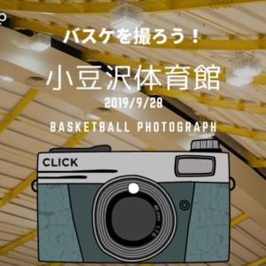 [balltrip]バスケを撮ろう!_190928_小豆沢体育館