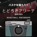 [バスケを撮ろう!]とどろきアリーナでバスケ撮影、カメラ設定やアリーナの撮影環境を。