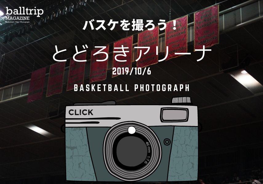 [balltrip]バスケを撮ろう!_191006_とどろきアリーナ