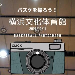 [balltrip]バスケを撮ろう!_191011_横浜文化体育館