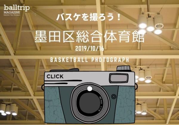 [balltrip]バスケを撮ろう!_191016_墨田区総合体育館