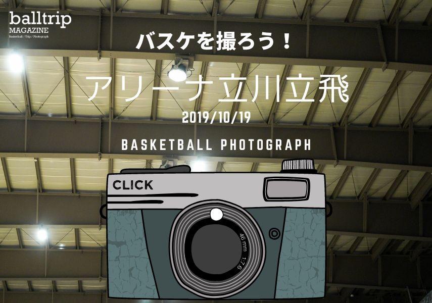 [balltrip]バスケを撮ろう!_191019_アリーナ立川立飛