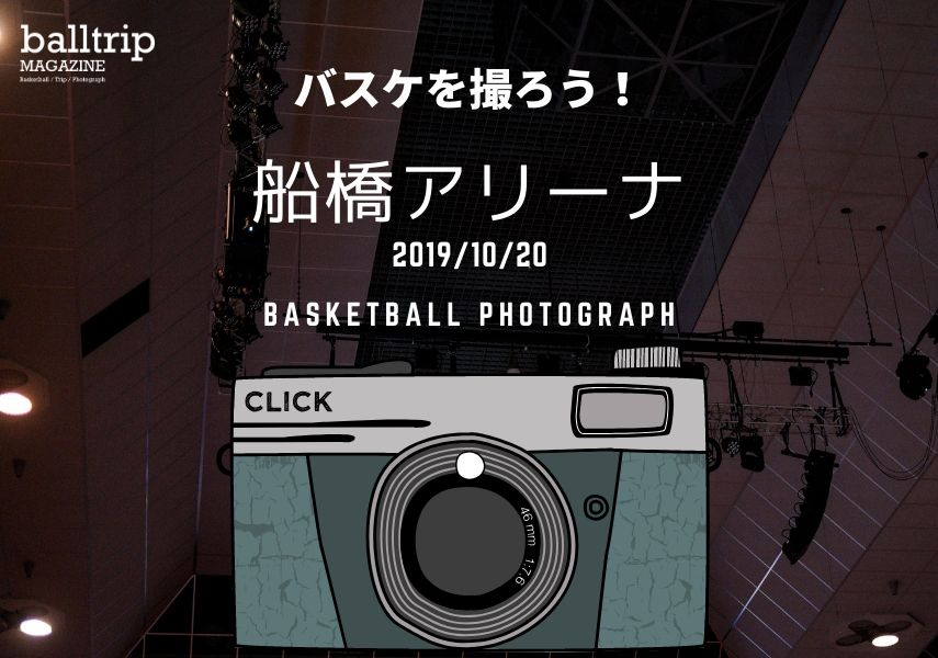 [balltrip]バスケを撮ろう!_191020_船橋アリーナ