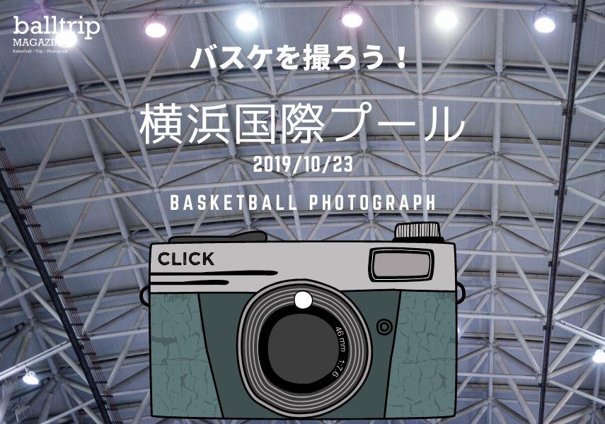 [balltrip]バスケを撮ろう!_191023_横浜国際プール