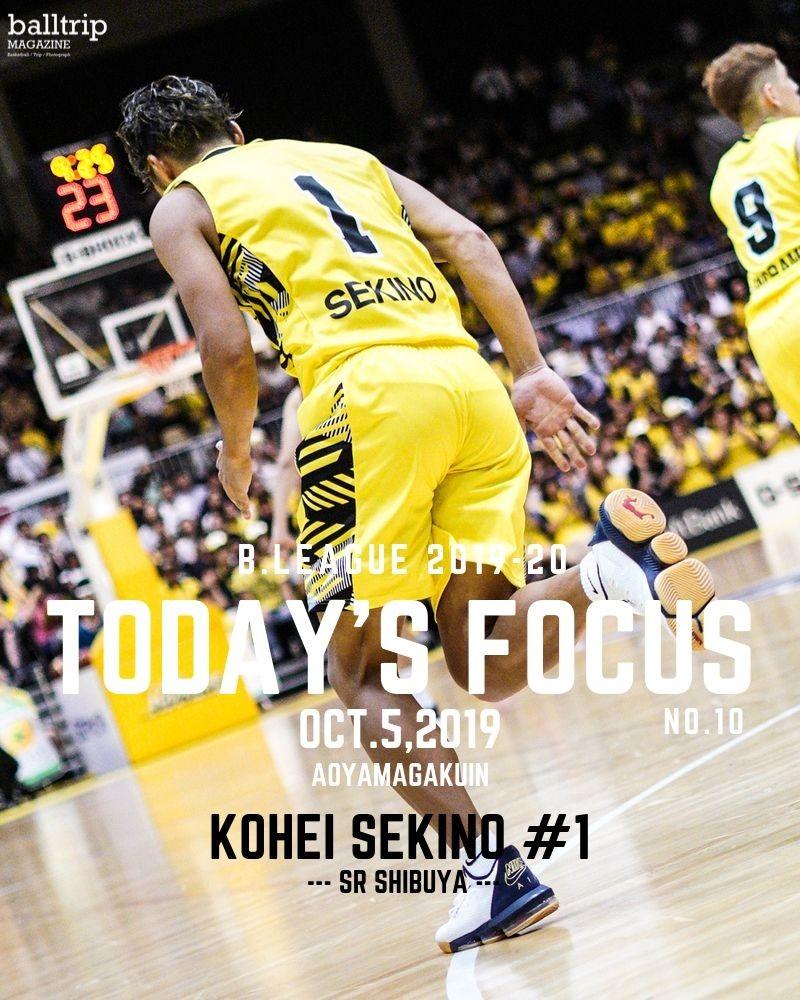 [balltrip]TODAY'S FOCUS_2019年10月5日_関野剛平_SR渋谷