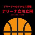 [アリーナ]アルバルク東京のホーム「アリーナ立川立飛」へのアクセス情報