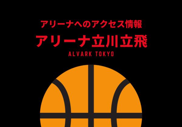 [balltrip]arena_access_立川_アルバルク東京
