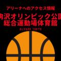 [アリーナ]アルバルク東京のホーム「駒沢オリンピック公園総合運動場体育館」へのアクセス情報