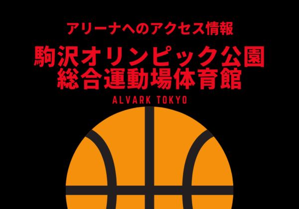 [balltrip]arena_access_駒沢_アルバルク東京