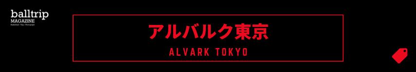 [balltrip]tag_アルバルク東京_1