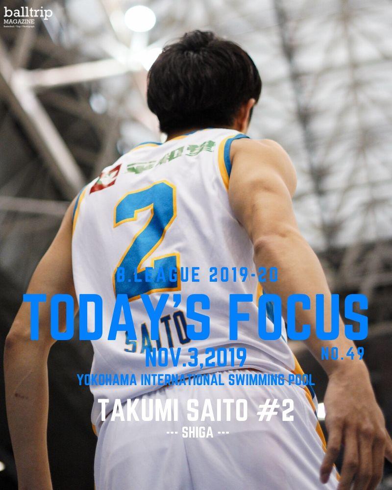 [balltrip]TODAY'S FOCUS_齋藤拓実_滋賀