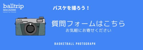 [balltrip]バスケを撮ろう!_質問フォームのバナー