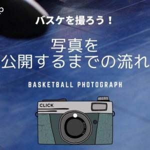 [balltrip]バスケを撮ろう!_#10_写真を公開するまでの流れ