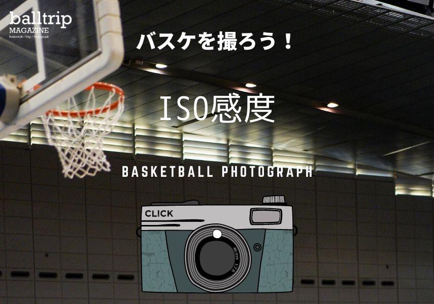 [balltrip]バスケを撮ろう!_#13_ISO感度