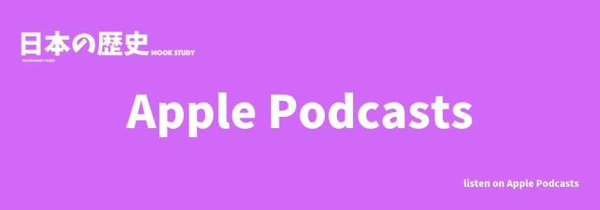 [balltrip]Apple Podcasts_MOOKSTUDY日本の歴史