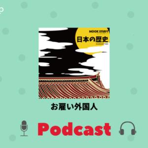 [balltrip]Podcast