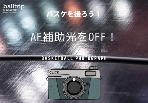 [balltrip]バスケを撮ろう!_#14_AF補助光をOFF!