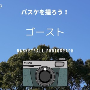 [balltrip]バスケを撮ろう!_#15_ゴースト