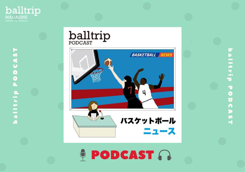 [balltrip PODCAST]バスケットボールニュース