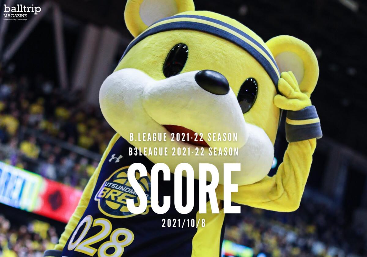 2021年10月8日の試合結果と達成記録 B.LEAGUE 2021-22・B3リーグ 2021-22