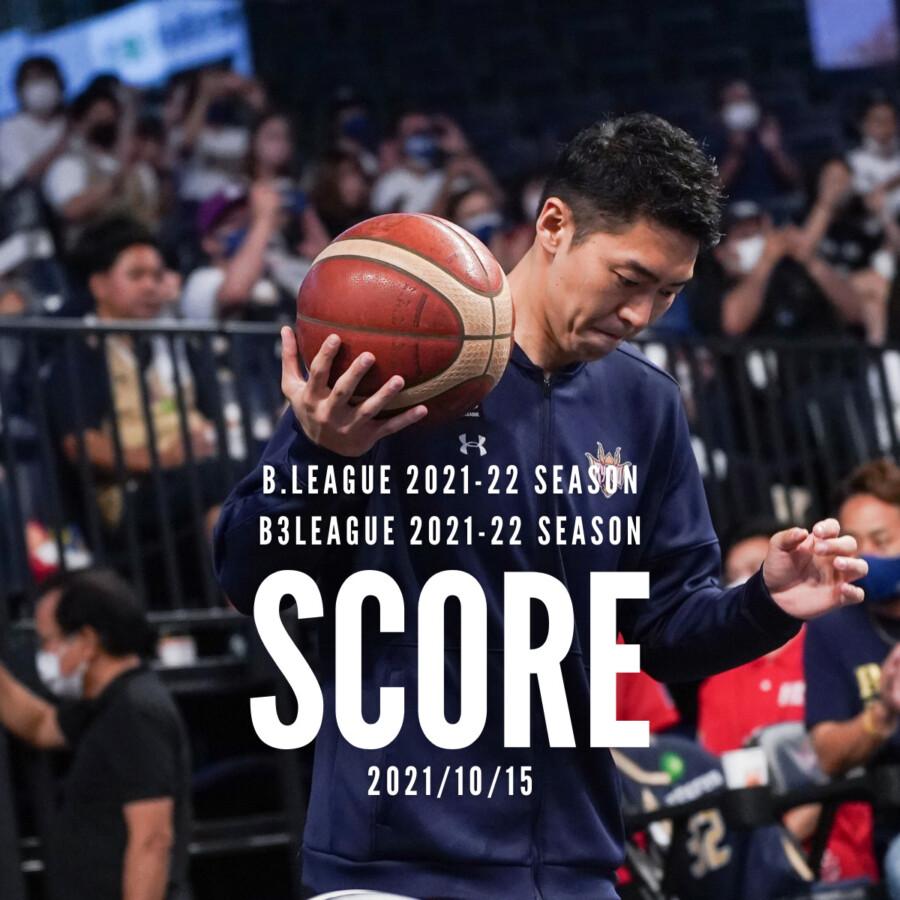 2021年10月15日の試合結果と達成記録 B.LEAGUE 2021-22・B3リーグ 2021-22